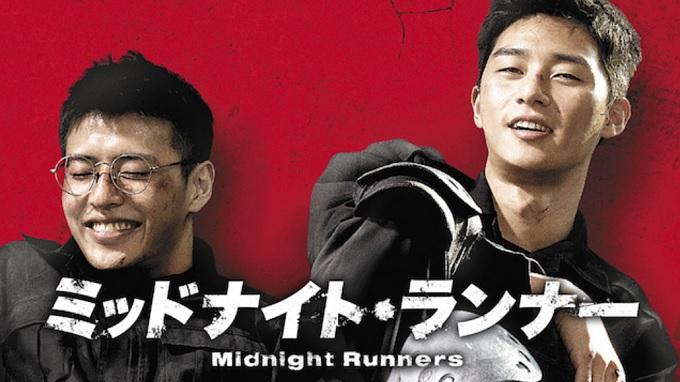 韓国映画『ミッドナイト・ランナー』はHulu・U-NEXT・dTV・Netflixどれで配信?