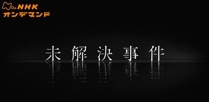 NHKスペシャル『未解決事件』はHulu・U-NEXT・dTV・Netflixどれで配信?