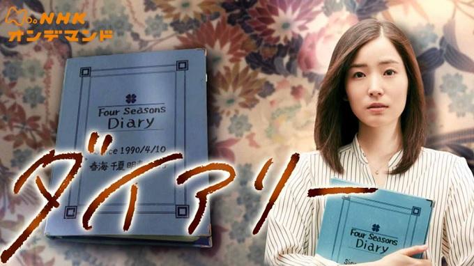 NHKドラマ『ダイアリー』はHulu・U-NEXT・dTV・Netflixどれで配信?