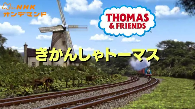 アニメ『きかんしゃトーマス』はNetflix・Hulu・U-NEXT・dTVどれで配信?