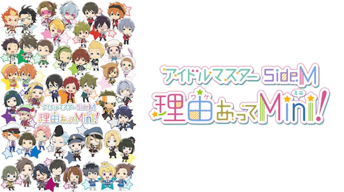 アニメ『アイドルマスターSideM 理由あってMini!』はNetflix・Hulu・U-NEXT・dTVどれで配信?