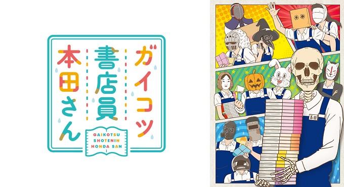 アニメ『ガイコツ書店員 本田さん』はNetflix・Hulu・U-NEXT・dTVどれで配信?