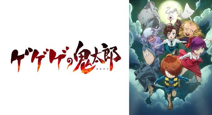 アニメ『ゲゲゲの鬼太郎 (第6期)』はNetflix・Hulu・U-NEXT・dTVどれで配信?