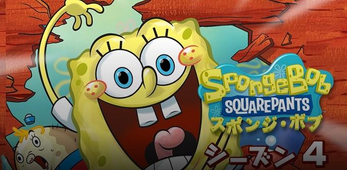 アニメ『スポンジ・ボブ』はNetflix・Hulu・U-NEXT・dTVどれで配信?