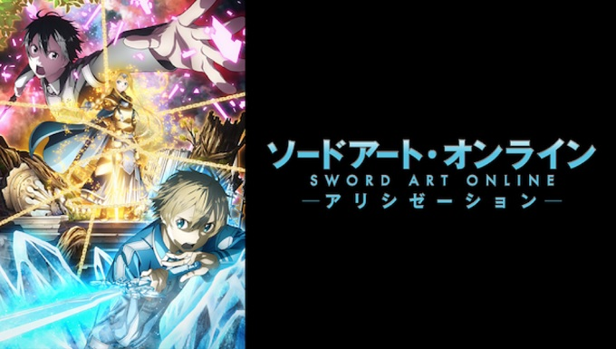 アニメ『ソードアート・オンライン アリシゼーション』はNetflix・Hulu・U-NEXT・dTVどれで配信?