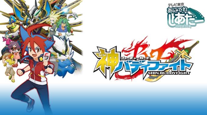 アニメ『フューチャーカード 神バディファイト』はNetflix・Hulu・U-NEXT・dTVどれで配信?