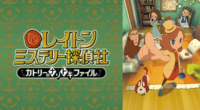 アニメ『レイトンミステリー探偵社 ~カトリーのナゾトキファイル~』はNetflix・Hulu・U-NEXTどれで配信?