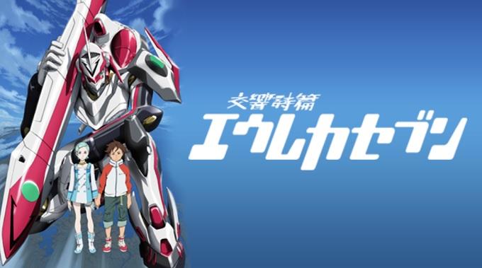アニメ『交響詩篇エウレカセブン』はNetflix・Hulu・U-NEXT・dTVどれで配信?