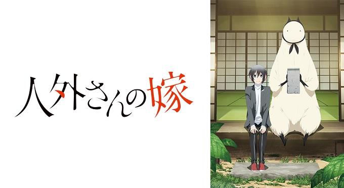 アニメ『人外さんの嫁』はNetflix・Hulu・U-NEXT・dTVどれで配信?