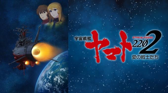 アニメ『宇宙戦艦ヤマト2202 愛の戦士たち』はNetflix・Hulu・U-NEXT・dTVどれで配信?