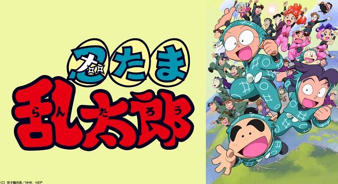 アニメ『忍たま乱太郎』はNetflix・Hulu・U-NEXTどれで配信?