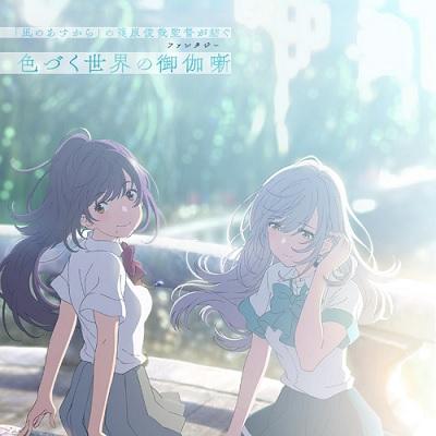 アニメ『色づく世界の明日から』はNetflix・Hulu・U-NEXT・dTVどれで配信?