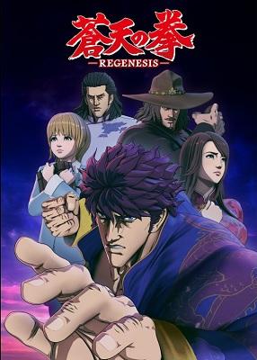 アニメ『蒼天の拳 REGENESIS』はNetflix・Hulu・U-NEXT・dTVどれで配信?