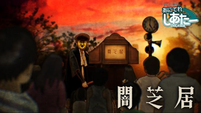 アニメ『闇芝居』シリーズはNetflix・Hulu・U-NEXT・dTVどれで配信?