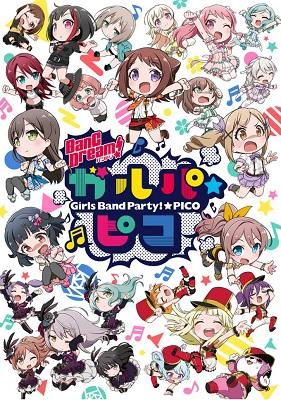 アニメ『BanG Dream! ガルパ☆ピコ』はNetflix・Hulu・U-NEXT・dTVどれで配信?