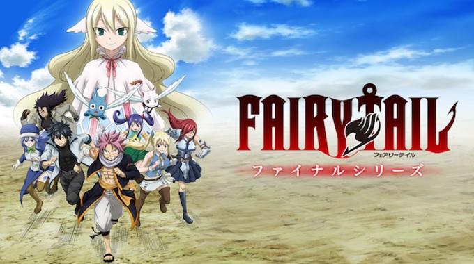 アニメ『FAIRY TAIL ファイナルシリーズ』はNetflix・Hulu・U-NEXT・dTVどれで配信?