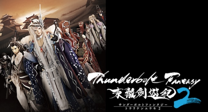 『Thunderbolt Fantasy 東離劍遊紀2』はHulu・U-NEXT・dTV・Netflixどれで配信?