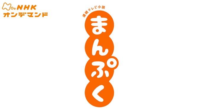 ドラマ『まんぷく』はNetflix・Hulu・U-NEXT・dTVどれで配信?