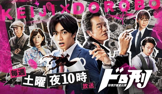 ドラマ『ドロ刑 -警視庁捜査三課-』はNetflix・Hulu・U-NEXTどれで配信?