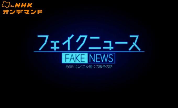 ドラマ『フェイクニュース』はNetflix・Hulu・U-NEXT・dTVどれで配信?