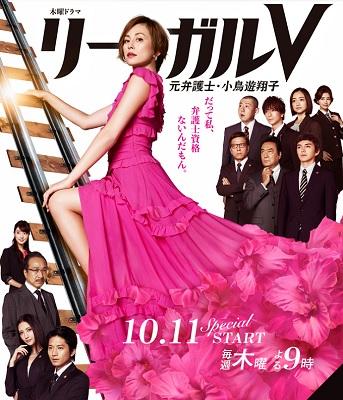 ドラマ『リーガルV~元弁護士・小鳥遊翔子~』はNetflix・Hulu・U-NEXT・dTVどれで配信?
