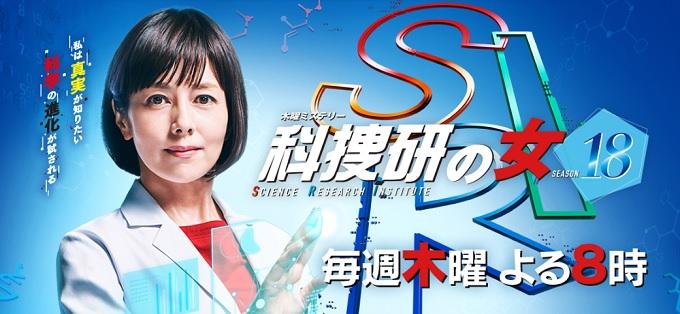 ドラマ『科捜研の女 season18』はNetflix・Hulu・U-NEXT・dTVどれで配信?