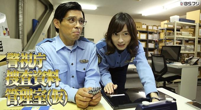 ドラマ『警視庁捜査資料管理室(仮)』はNetflix・Hulu・U-NEXT・dTVどれで配信?