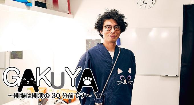 ドラマ『GAKUYA~開場は開演の30分前です~』はNetflix・Hulu・U-NEXT・dTVどれで配信?
