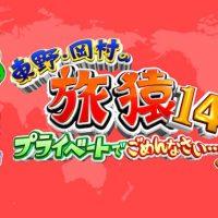 バラエティ番組『東野・岡村の旅猿14 ~プライベートでごめんなさい…』はNetflix・Hulu・ビデオパス・dTVどれで配信?