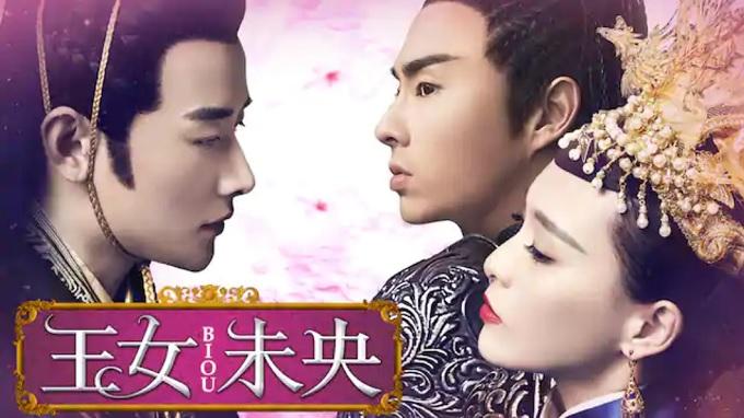 中国ドラマ『王女未央-BIOU-』はNetflix・Hulu・U-NEXT・dTVどれで配信?