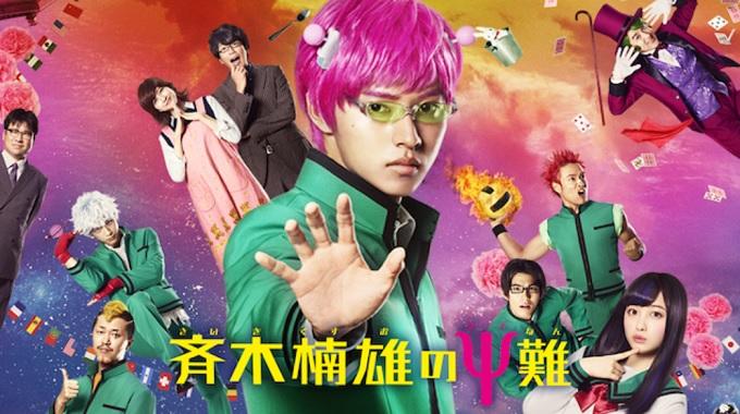 実写映画『斉木楠雄のΨ難』はNetflix・Hulu・U-NEXT・dTVどれで配信?