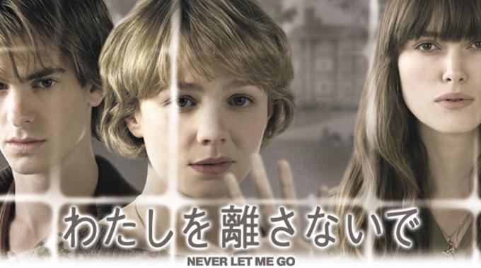 映画『わたしを離さないで』はHulu・U-NEXT・Netflixどれで配信?