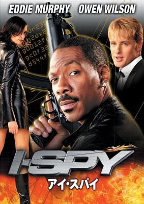 映画『アイ・スパイ』はNetflix・Hulu・U-NEXT・dTVどれで配信?
