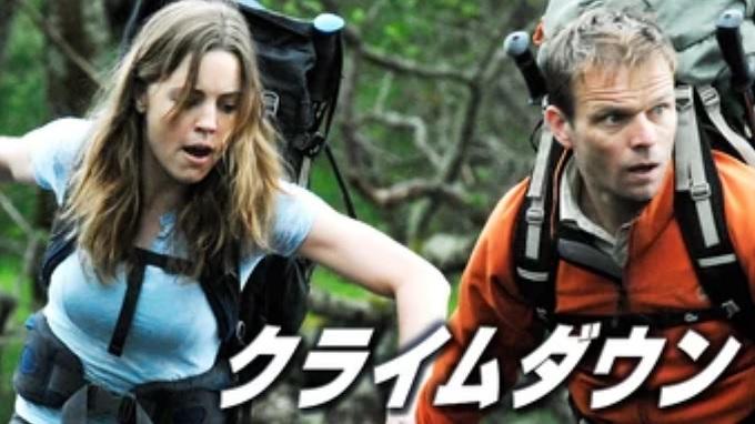 映画『クライムダウン』はHulu・U-NEXT・dTV・Netflixどれで配信?