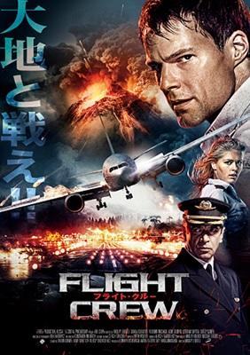 映画『フライト・クルー』はNetflix・Hulu・U-NEXT・dTVどれで配信?