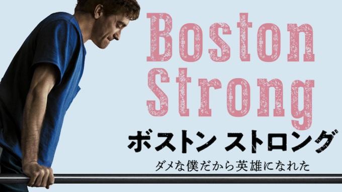 映画『ボストン ストロング』はNetflix・Hulu・U-NEXT・dTVどれで配信?