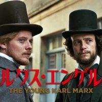 映画『マルクス・エンゲルス』はNetflix・Hulu・U-NEXT・dTVどれで配信?