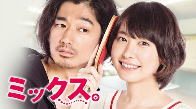 新垣結衣×瑛太のW主演映画『ミックス。』はNetflix・Hulu・U-NEXT・dTVどれで配信?