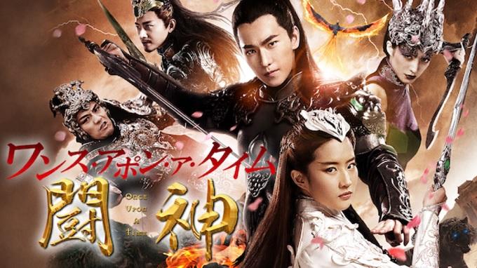 映画『ワンス・アポン・ア・タイム 闘神』はNetflix・Hulu・U-NEXT・dTVどれで配信?