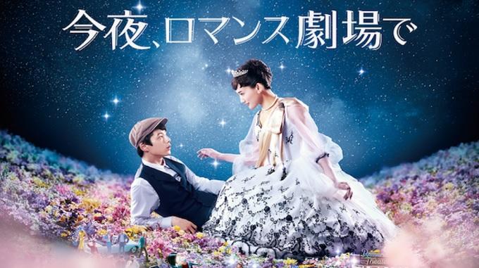 映画『今夜、ロマンス劇場で』はNetflix・Hulu・U-NEXT・dTVどれで配信?