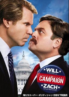 映画『俺たちスーパー・ポリティシャン めざせ下院議員!』はNetflix・Hulu・U-NEXT・dTVどれで配信?