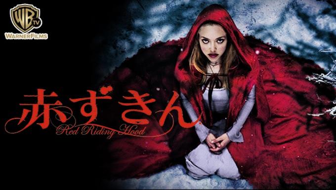 映画『赤ずきん』はNetflix・Hulu・U-NEXT・dTVどれで配信?