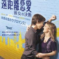 映画『遠距離恋愛 彼女の決断』はNetflix・Hulu・U-NEXT・dTVどれで配信?