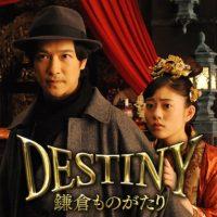 映画『DESTINY 鎌倉ものがたり』はNetflix・Hulu・ビデオパス・dTVどれで配信?