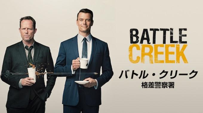 海外ドラマ『バトル・クリーク 格差警察署』はHulu・U-NEXT・dTV・Netflixどれで配信?