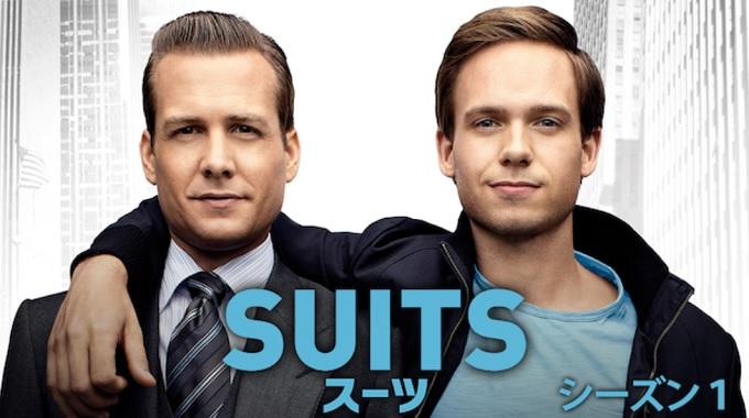 海外ドラマ『SUITS/スーツ』はNetflix・Hulu・U-NEXT・dTVどれで配信?