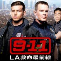 海外ドラマ『9-1-1:LA救命最前線』はNetflix・Hulu・U-NEXTどれで配信?