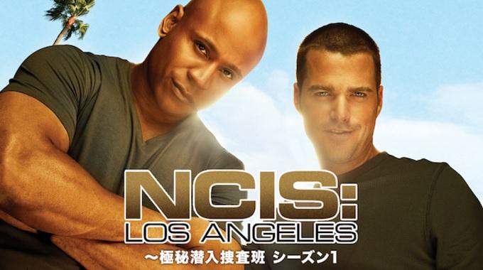 海外ドラマ『NCIS:LA ~極秘潜入捜査班』シリーズはNetflix・Hulu・U-NEXT・dTVどれで配信?