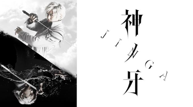 特撮ドラマ『神ノ牙-JINGA-』はNetflix・Hulu・U-NEXT・dTVどれで配信?