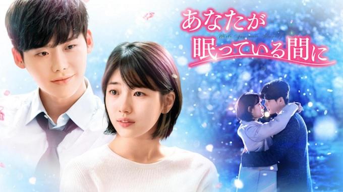 韓国ドラマ『あなたが眠っている間に』はNetflix・Hulu・U-NEXTどれで配信?